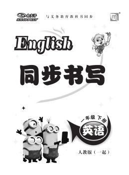 21春 检测 英语 人教版(一起)1年级下册--小册子(同步书写)