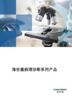 海世嘉病理诊断系列产品,电子期刊,电子书阅读发布