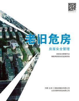 中震房安电子宣传册