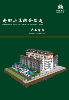 老旧小区综合改造——筑福建筑电子宣传册
