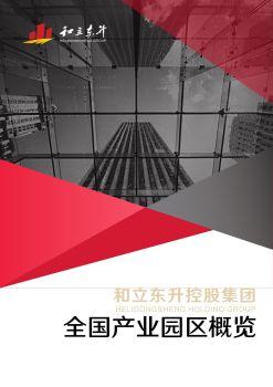 和立东升控股集团全国产业园区概览,3D翻页电子画册阅读发布平台