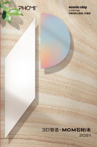 2021福美3D产品画册 电子书制作软件