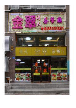 金翠茶餐厅电子画册
