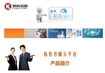 """""""私有云+ """"产品:""""云工作管理""""软件电子画册"""