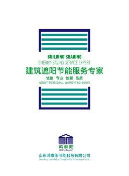 山东鸿泰阳节能科技有限公司电子画册