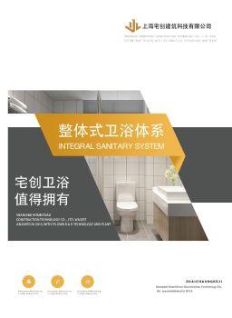 宅创整体式卫浴宣传册