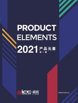 ICC瓷砖·2020元素手册(第一期) 电子书制作平台