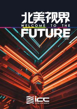 排版第9期20200811,多媒体画册,刊物阅读发布