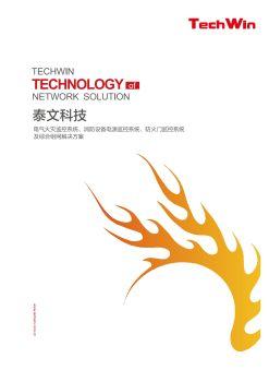 电气火灾监控系统、消防设备电源监控系统、防火门监控系统综合组网解决方案电子画册