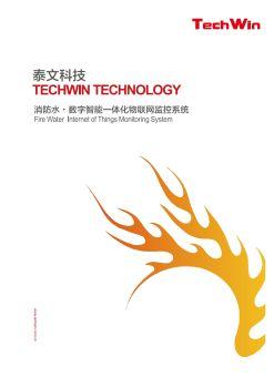 消防水-数字智能一体化物联网监控系统电子画册
