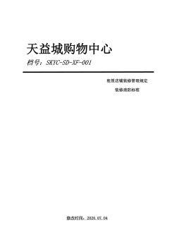 天益城购物中心店铺装修管理规定装修消防标准电子画册