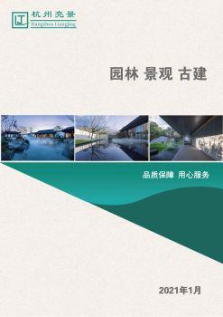杭州亮景市政园林工程有限公司电子画册