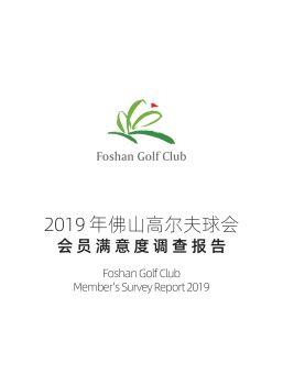 2019佛山高尔夫球会会员满意度调查报告电子画册