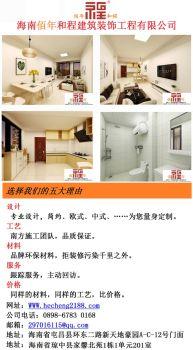 海南佰年和程建筑装饰工程有限公司(1)电子画册