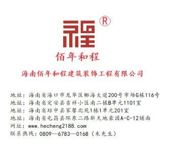 海南佰年和程建筑装饰工程有限公司(2)电子画册