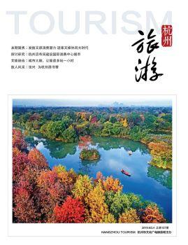 201904杭州旅游