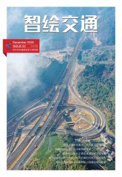智绘交通02期电子杂志 电子书制作软件