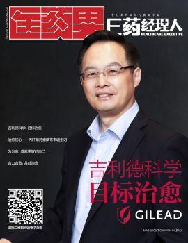 《E药经理人》·吉利德科学目标治愈,电子期刊,电子书阅读发布