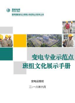变电专业示范点班组文化展示手册