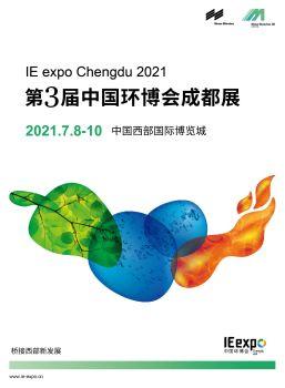 2021第3届中国环博会成都展招展函宣传画册