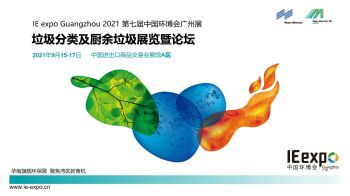 2021广州展垃圾分类招展函电子宣传册