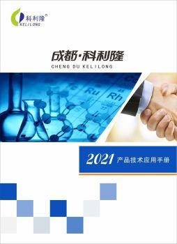 科利隆2021年产品手册