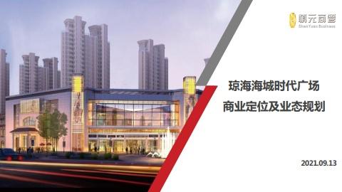 瓊海海城時代廣場項目商業定位及業態規劃宣傳畫冊