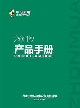 中马2019年9月15日电子画册 电子书制作软件