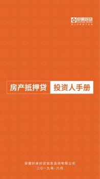 好房好贷投资人手册(手机版) 电子书制作软件