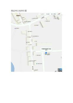 网点地理位置(潮阳)