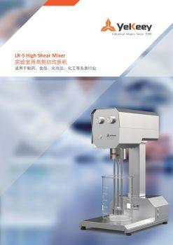 LR18-(5-10)均质机电子书
