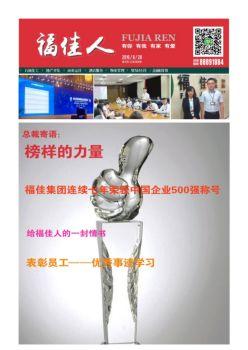福佳简报162(电子书)