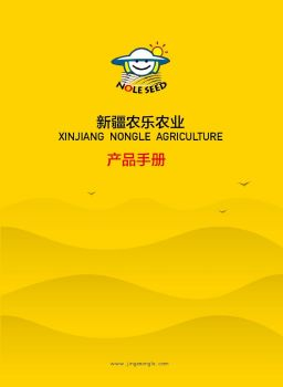 农乐画册,电子书免费制作 免费阅读