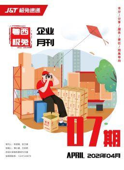 极兔粤西企业月刊2021年4月刊