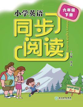 小学英语同步阅读  六年级下册 电子杂志制作?#25945;? />                                             </div>                                         </a>                                         <div class=