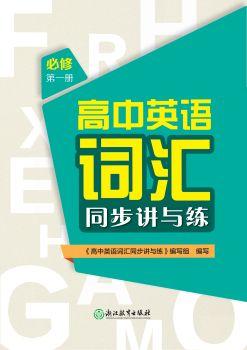 高中英語詞匯同步講與練必修第一冊 電子書制作軟件