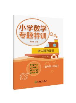 小学数学专题拓展 多边形的面积(五年级上适用)电子书