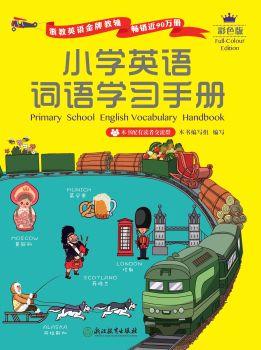 小学英语词语学习手册 彩色版 电子书制作软件