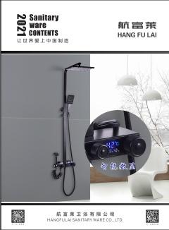 航福萊衛浴電子畫冊