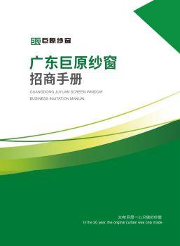 巨原招商手册手机版,电子画册,在线样本阅读发布