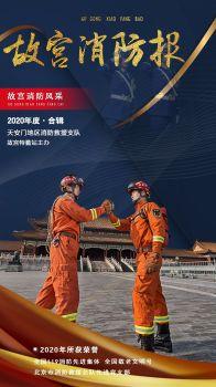故宫消防报-故宫特勤站2020年度月简报电子杂志
