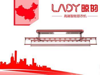 广东晾的产品电子画册