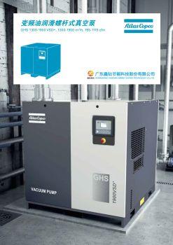 GHS 1300-1900 VSD+变频油润滑螺杆式真空泵 电子书制作平台