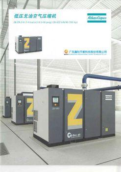 ZEZA 2-6低压无油空气压缩机
