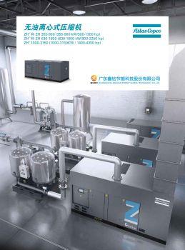ZH+ 355-3150,ZH355-1600无油离心式压缩机