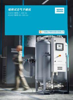 IAT吸干机系列 电子书制作软件