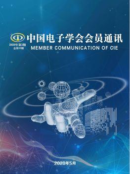 中國電子學會會員通訊第3期(2020) 電子書制作軟件