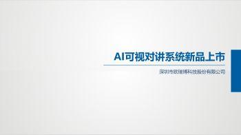 AI可视对讲系统新品发布会-WXD电子刊物