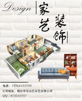 Green Houses电子宣传册