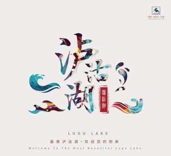泸沽湖 电子书制作平台